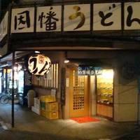 地元、博多に愛される因幡うどん「市内に4店舗」