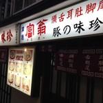 58602895 - 横浜駅北へ2分ほど
