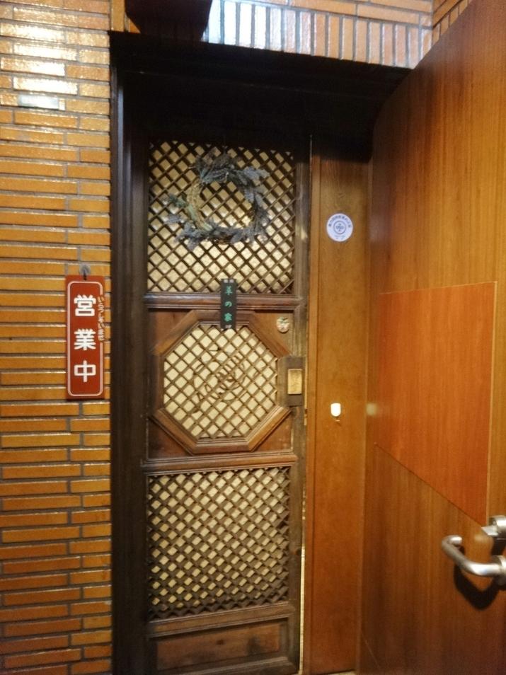 草の家 浜松町店
