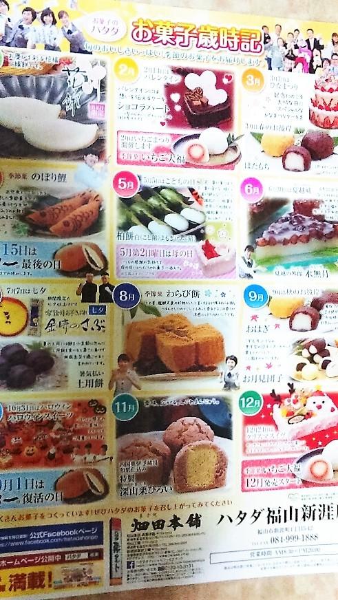 お菓子のハタダ 福山新涯店