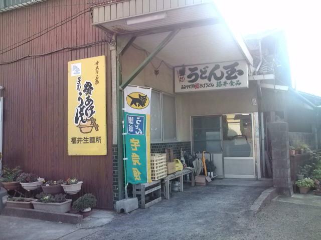 福井生麺所