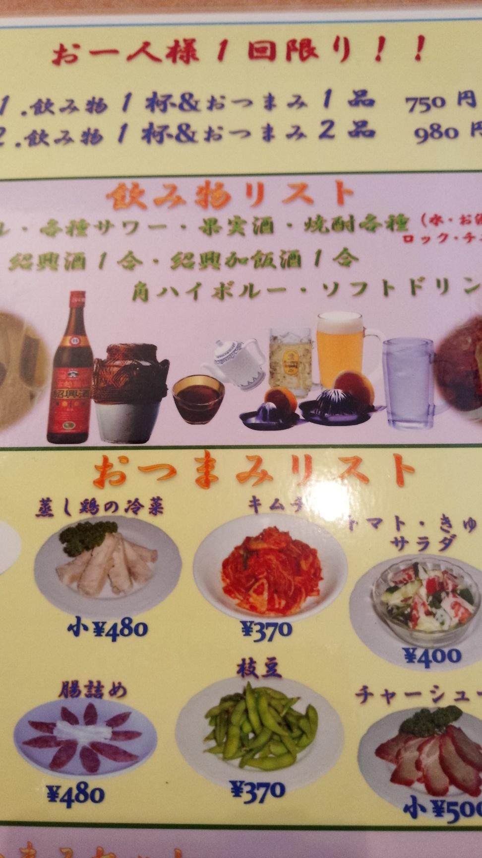 中華料理水仙
