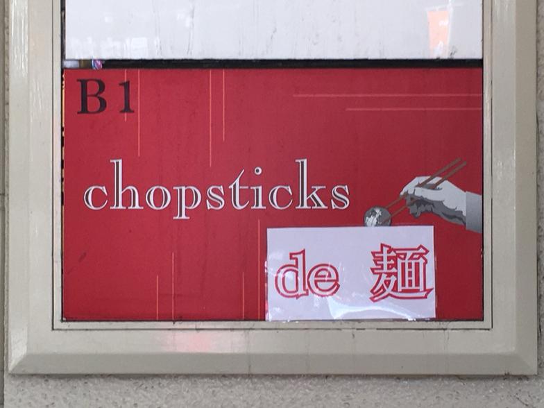 チョップスティック デ 麺