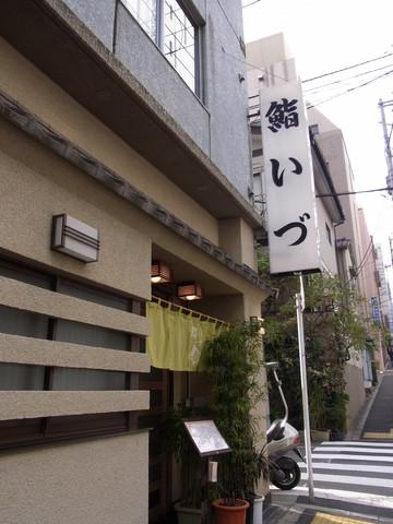 鮨いづ 本店
