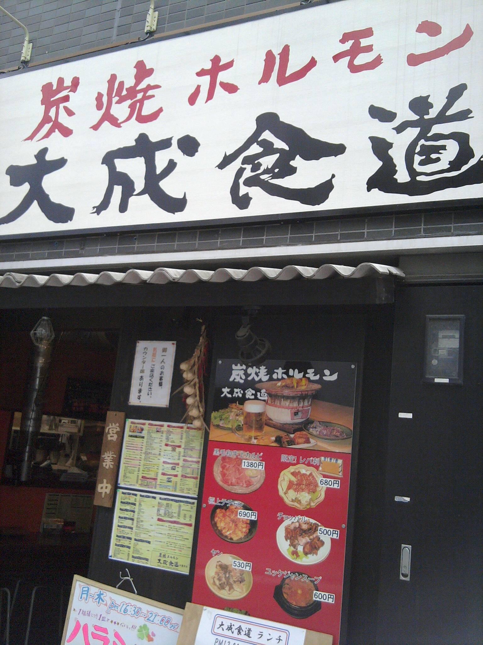 大成食道 日暮里店