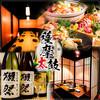 九州地鶏個室居酒屋 薩摩太鼓 - その他写真: