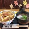 そば源 - 料理写真:親カツ丼セット 小そば付き