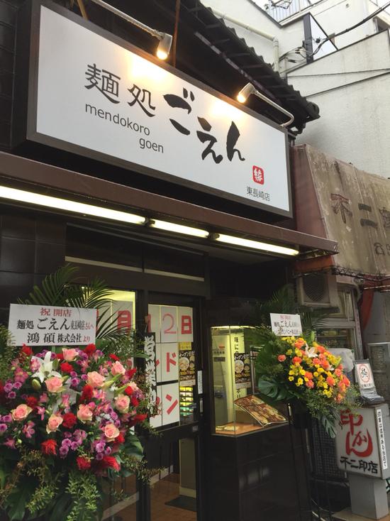 麺処ごえん 東長崎店