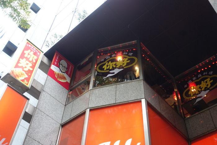 ニイハオ 渋谷店