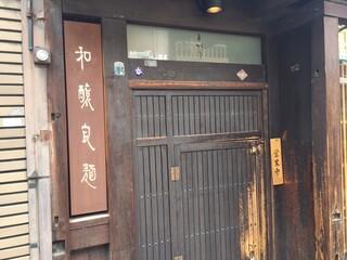 和醸良麺 すがり - 入口