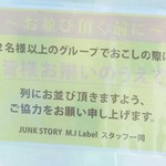 エンターテイ麺ト スタイル ジャンク ストーリー エムアイ レーベル -