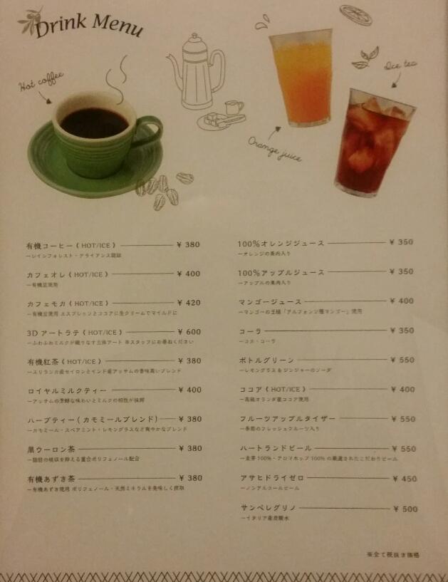 オリーブツリーカフェ