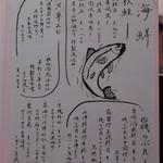 黒猫夜 - 海鮮類メニュー