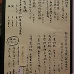 黒猫夜 - 麺飯類他メニュー