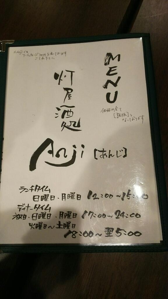 灯屋酒処 Anji