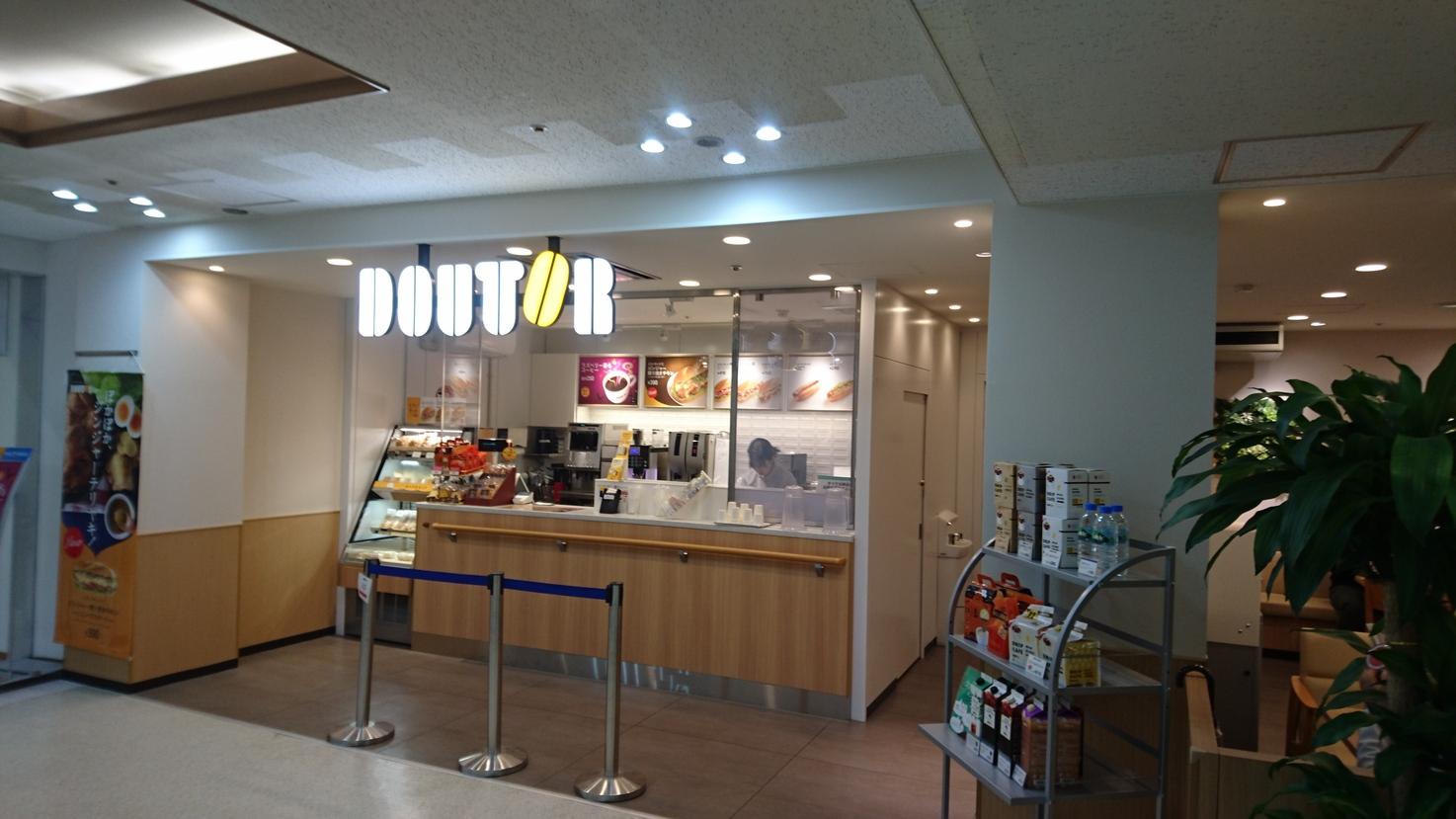 ドトールコーヒーショップ ばんたね病院店