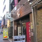 つぼや - 外観【2010年11月】