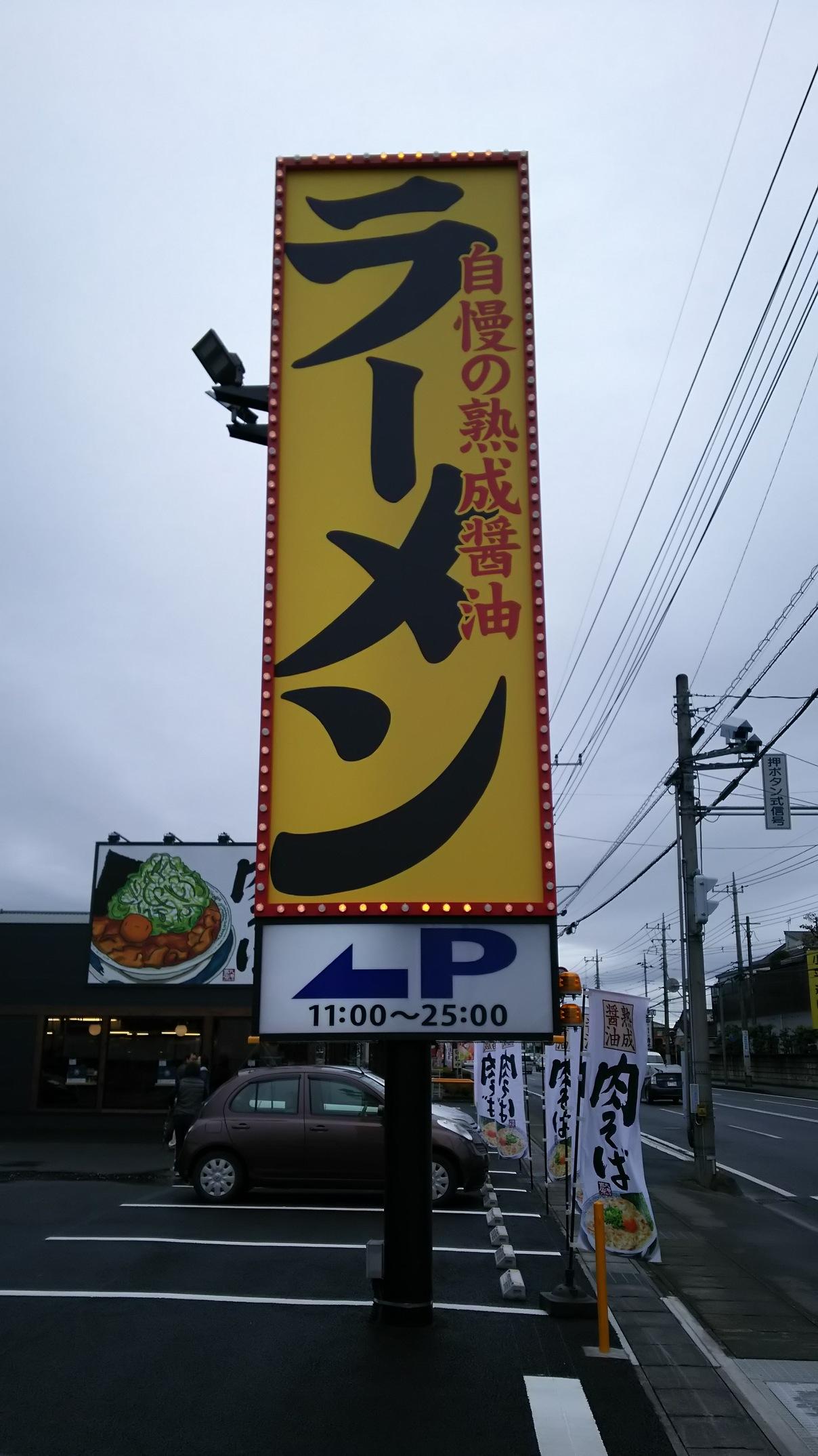 丸源ラーメン 宇都宮西川田店
