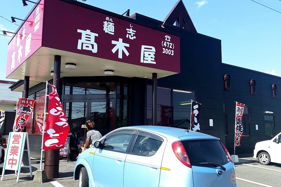 麺志 高木屋
