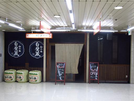 唐揚 やまや はなれ サンパル 神戸市中央区雲井通5-3-1 サンパルビル B1F 神戸三宮
