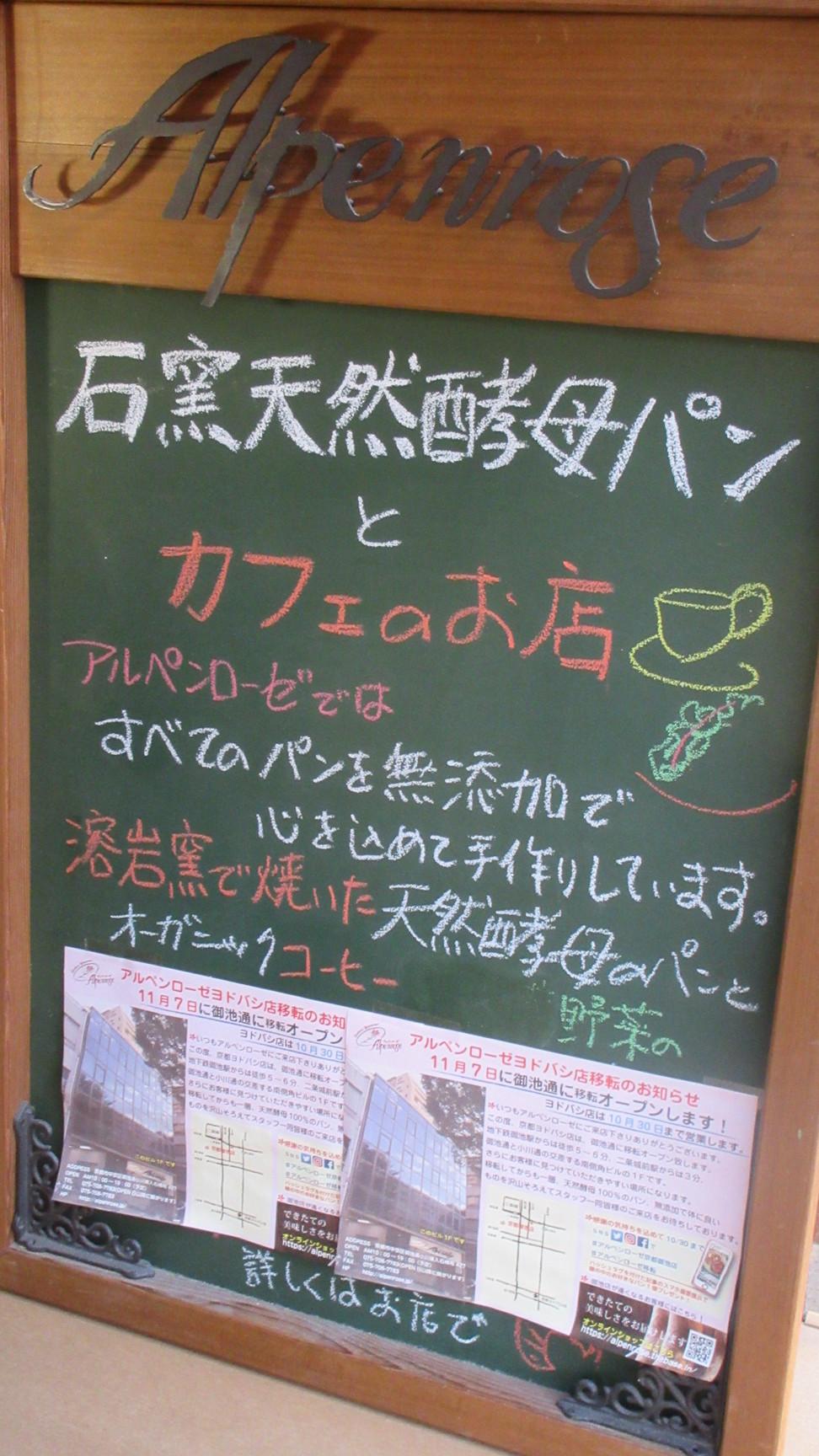 アルペンローゼ 京都御池店