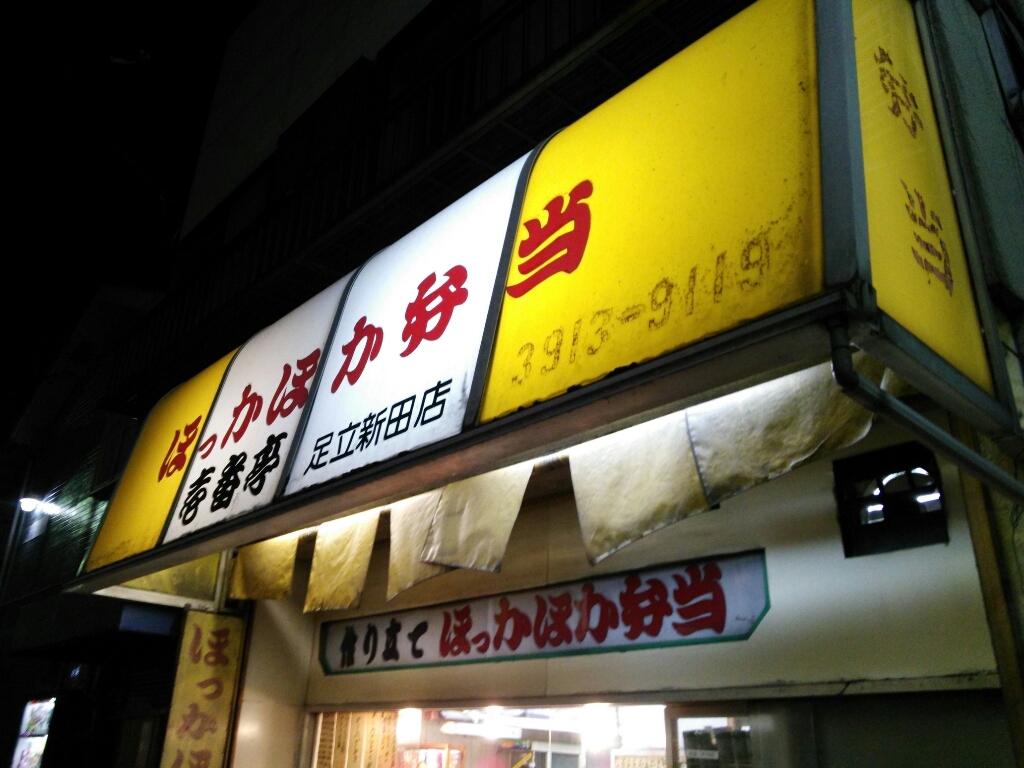 ほっかほか弁当壱番亭 足立新田店
