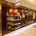 アロマ 珈琲 - 外観写真:東京駅八重洲地下街で一番古い喫茶店「アロマ珈琲店」