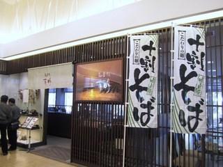 広川サービスエリア(下り線)「和食処 有明」