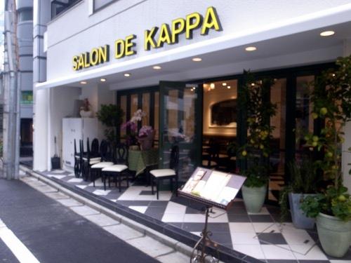 サロン・ド・カッパ