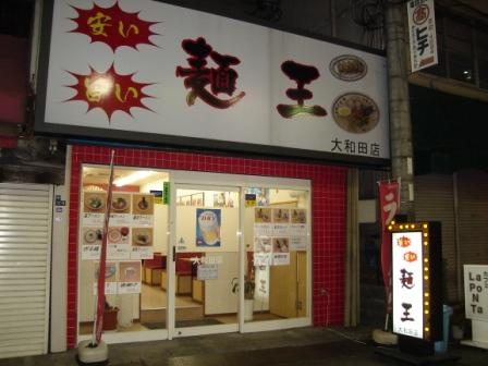 麺王 大和田店