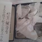御菓子処 音羽堂 - 紫雲石