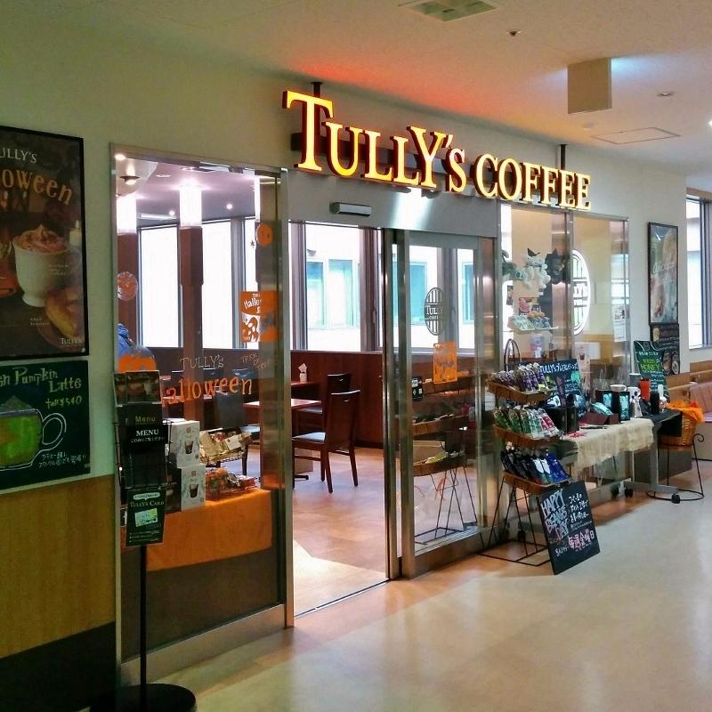 タリーズコーヒー 札幌徳洲会病院店