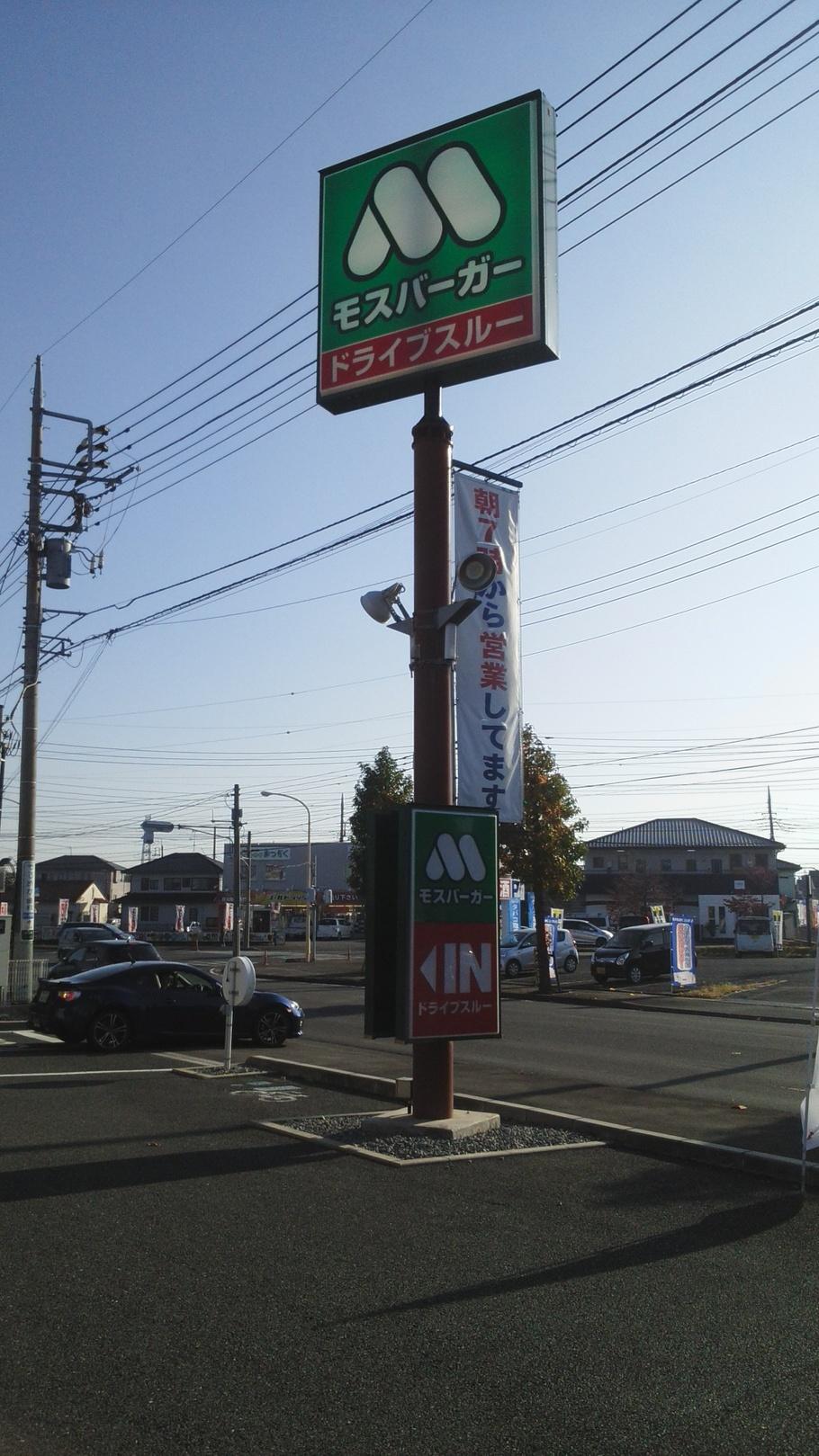 モスバーガー 本庄朝日町店