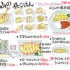 まるやま - 料理写真:まるやまのランチメニュー