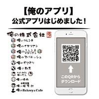 公式アプリ『俺のアプリ』遂に登場!