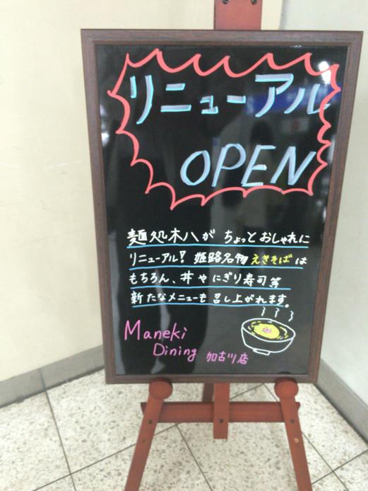マネキダイニング 加古川店