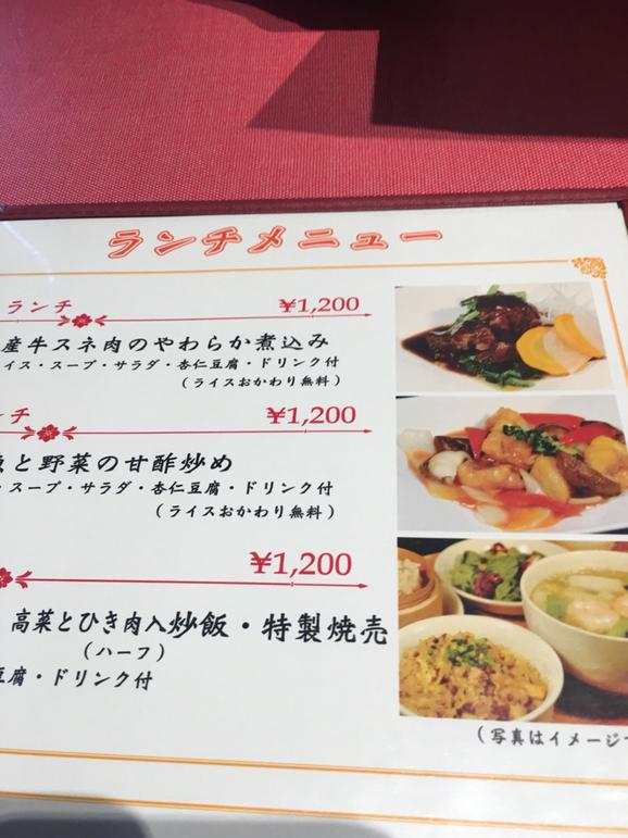 レストラン 菜