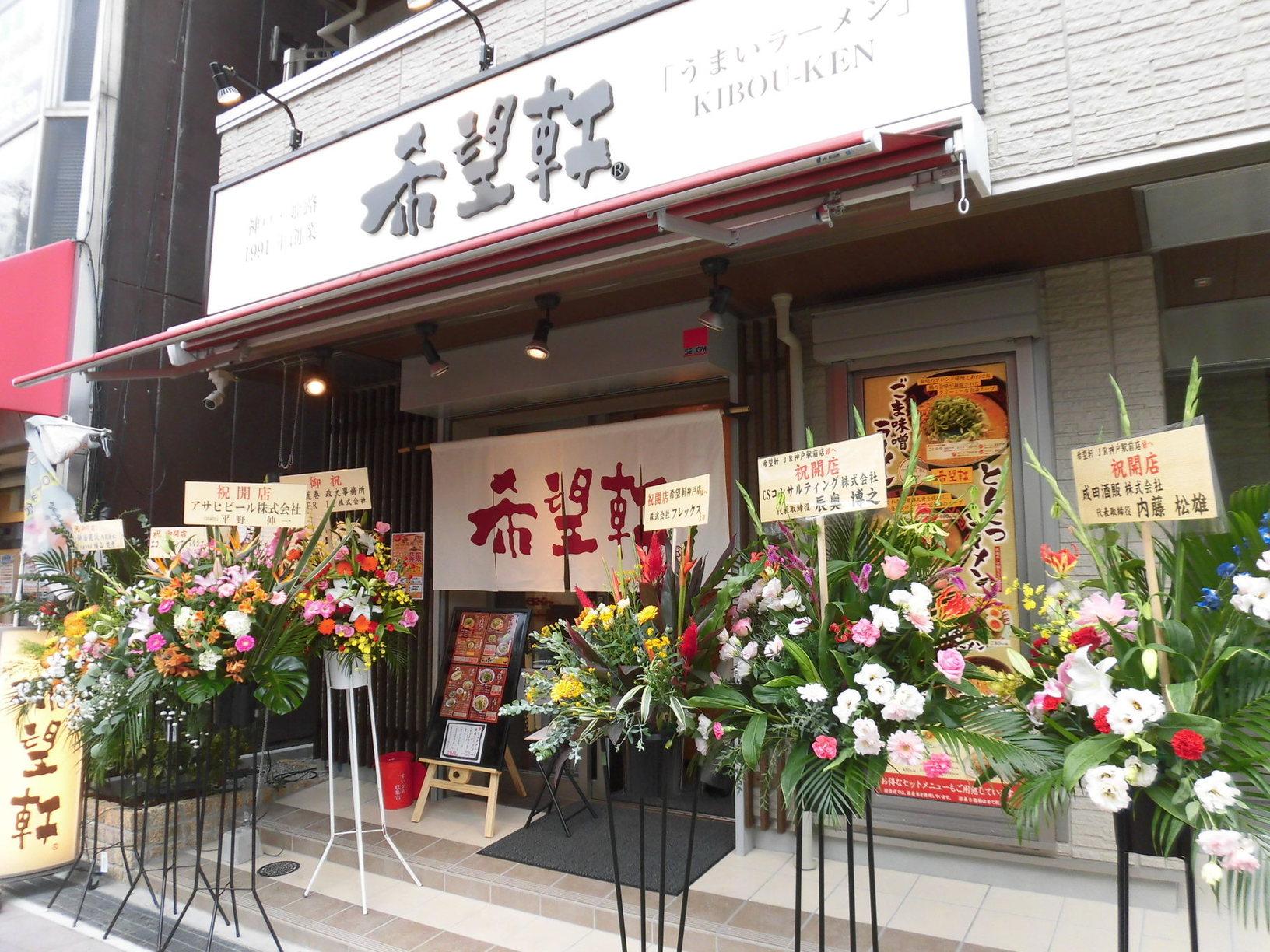希望軒 JR神戸駅前店