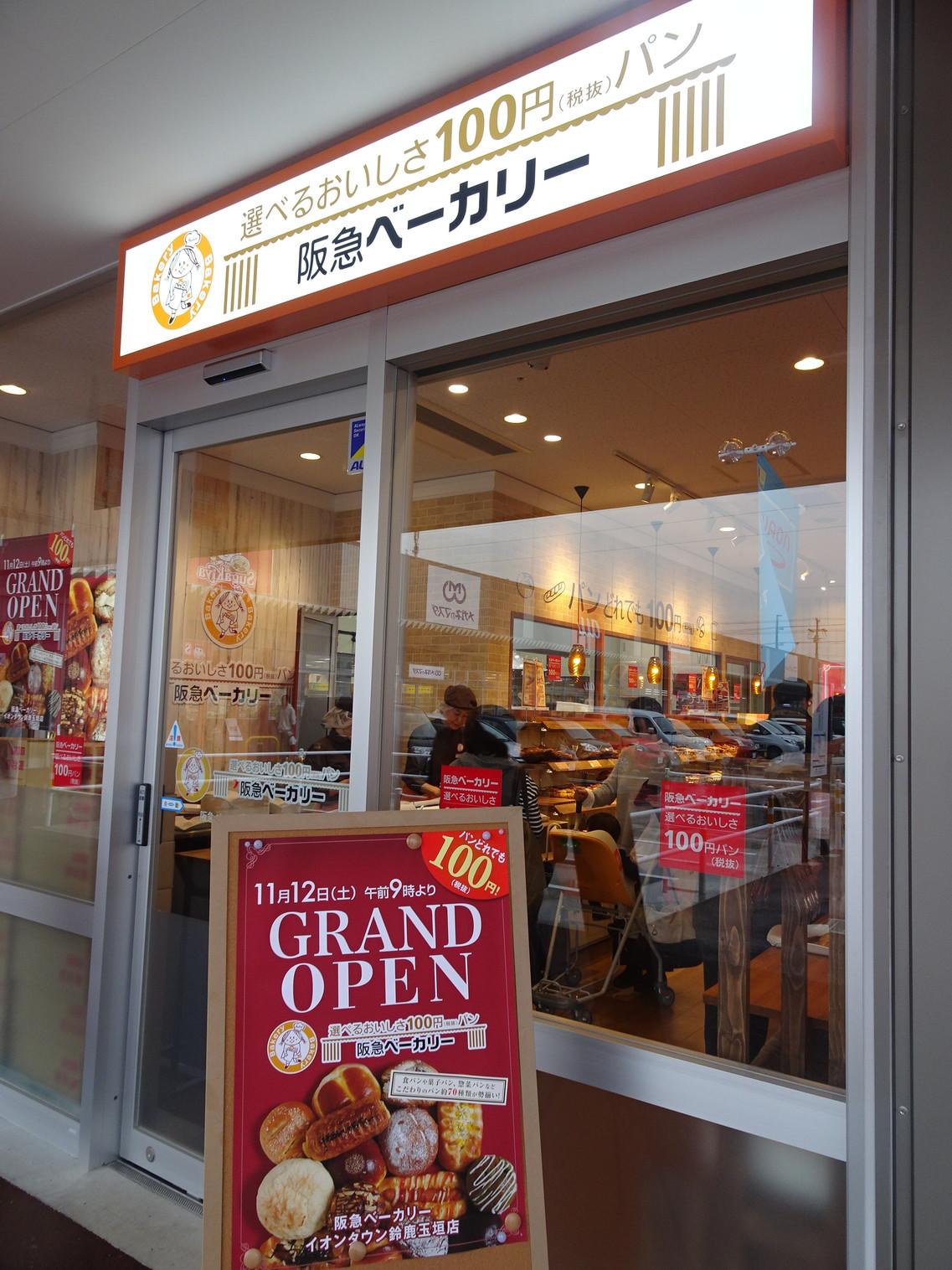 阪急ベーカリー イオンタウン鈴鹿玉垣店