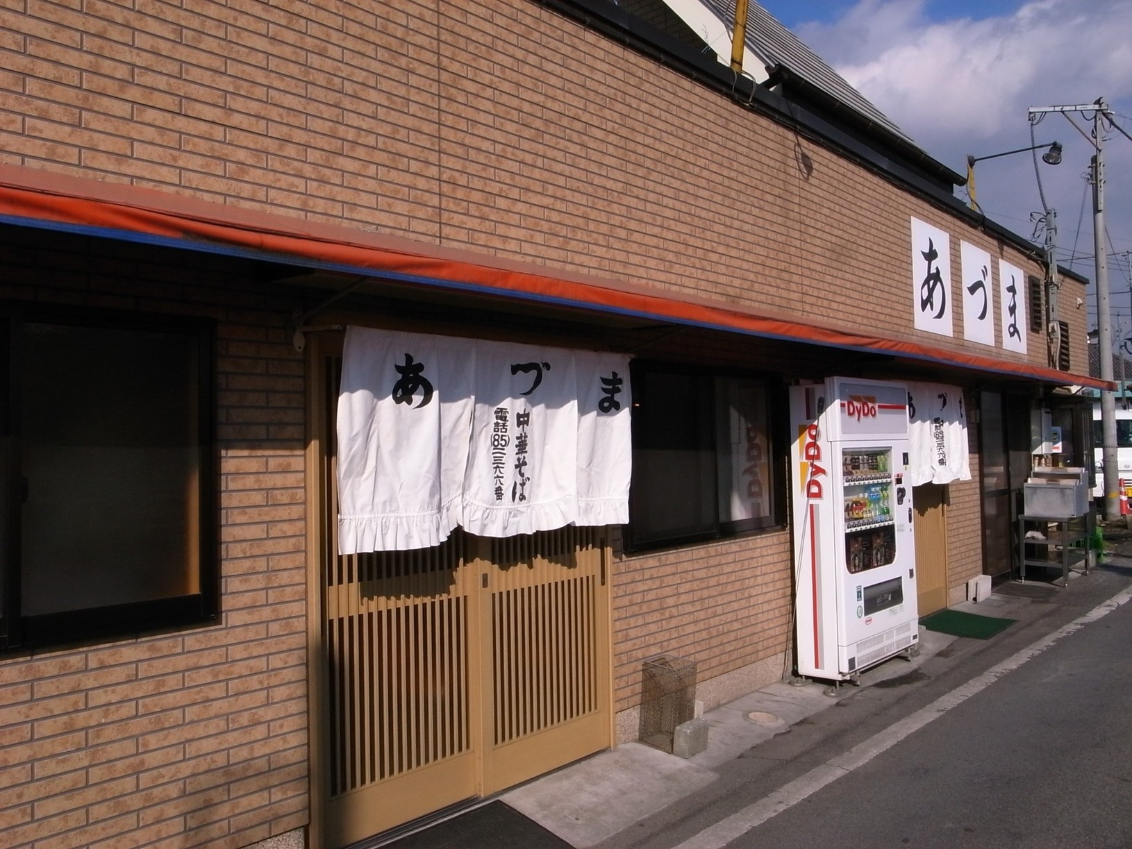 あづま食堂 本店
