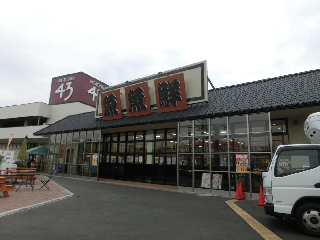 魚魚鮮 鶴見店