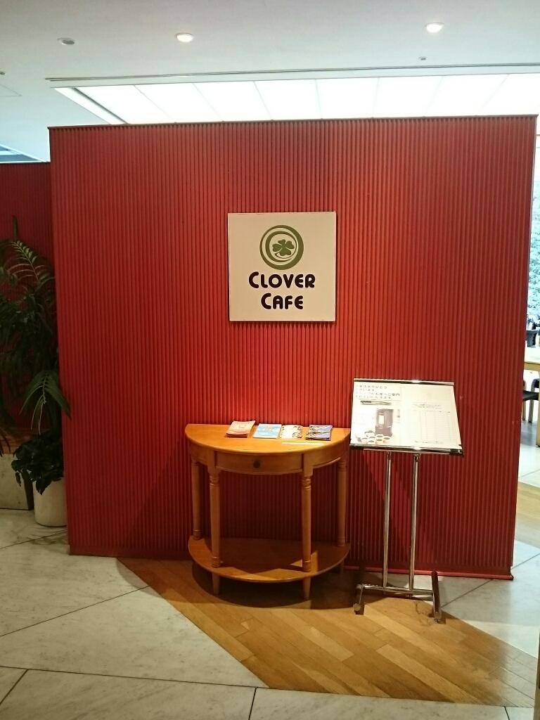 クローバー カフェ