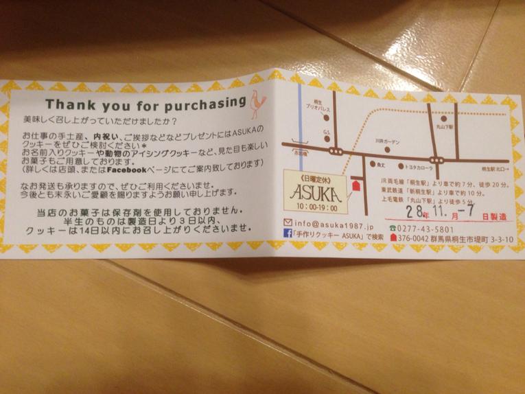手作りクッキーの店 ASUKA