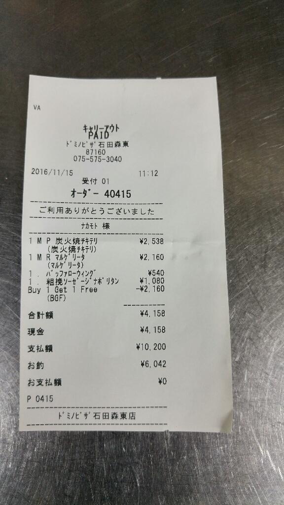 ドミノピザ 石田森東店