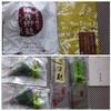 半兵衛麩 - 料理写真:「笹巻麸2個 (1個:216円)」と「よもぎ麩(648円)」「ごま麩(648円)」を購入。
