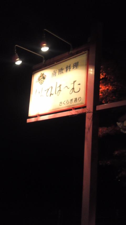 りんでんばーむ  高崎店