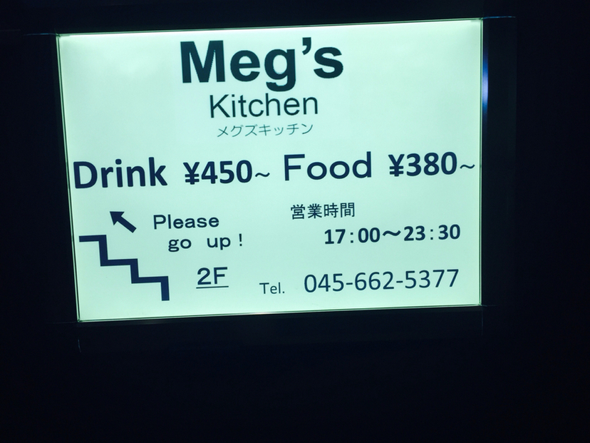 Meg's Kitchen