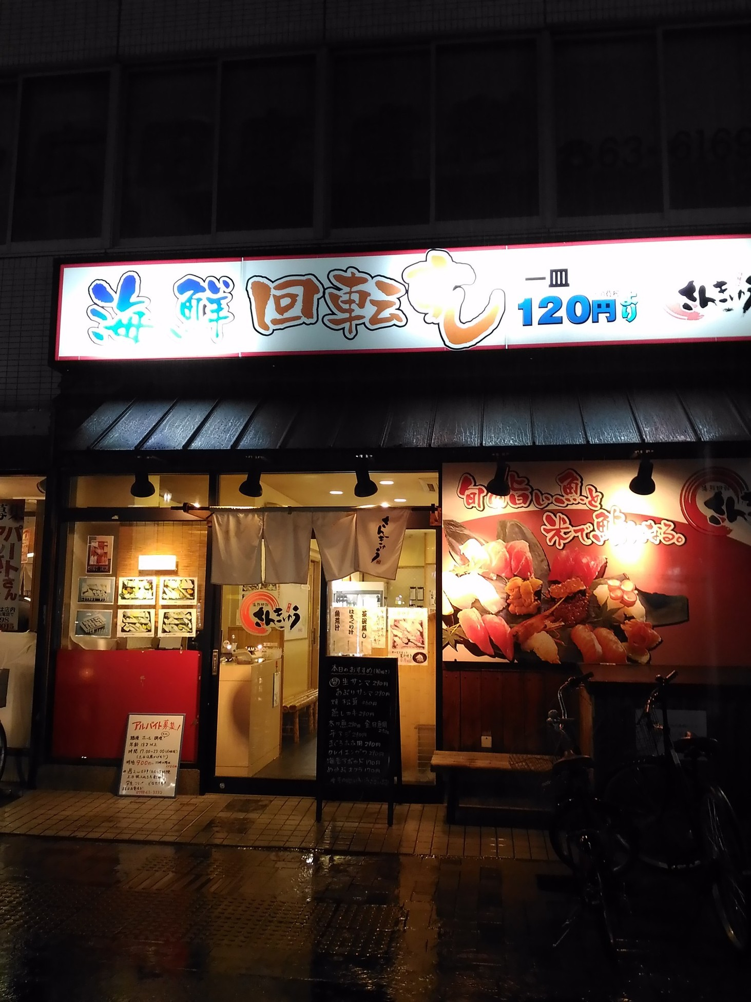 さんきゅう 甲子園口店