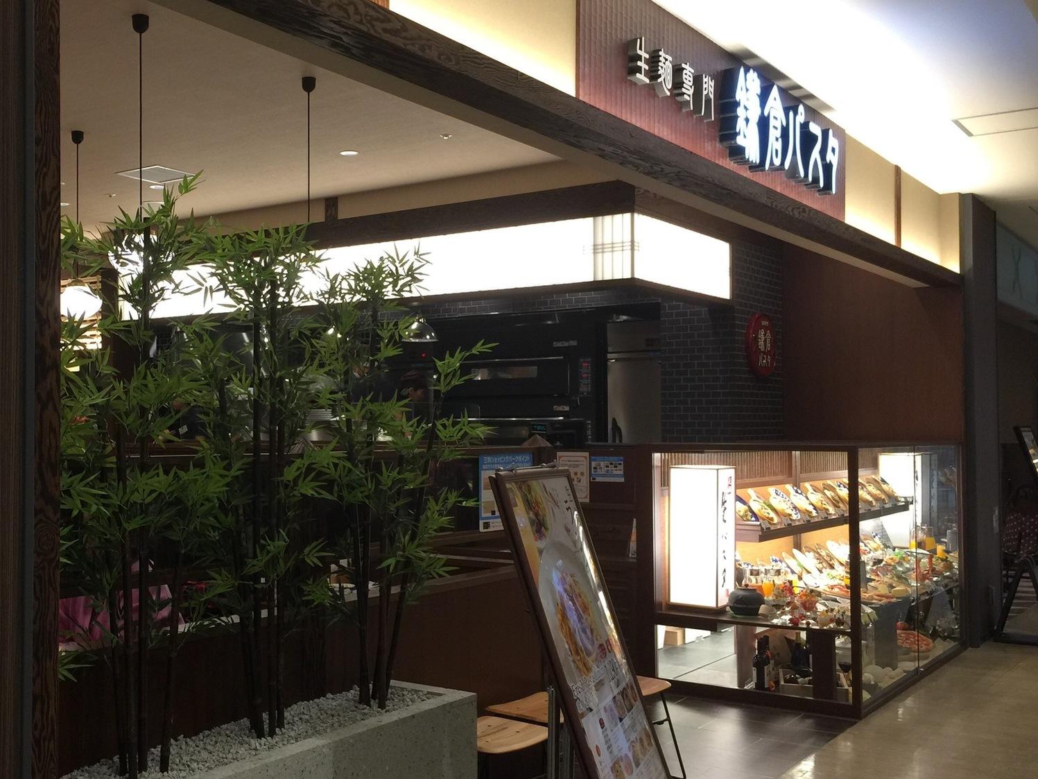 鎌倉パスタ 三井アウトレットパーク札幌北広島店