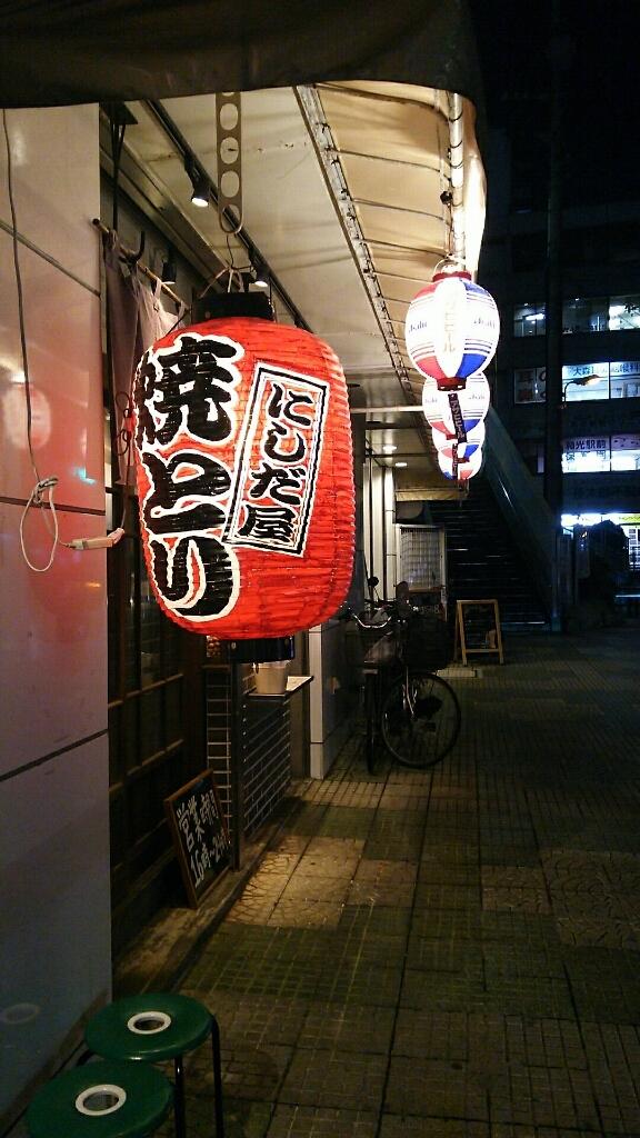 にしだ屋 和光店